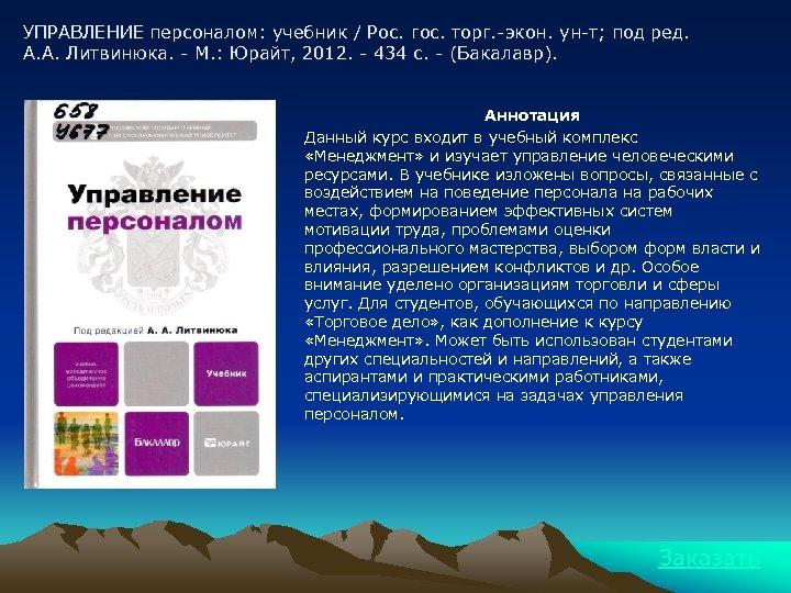 УПРАВЛЕНИЕ персоналом: учебник / Рос. гос. торг. -экон. ун-т; под ред. А. А. Литвинюка.