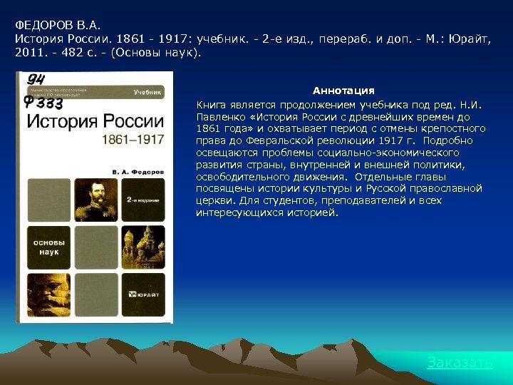 ФЕДОРОВ В. А. История России. 1861 - 1917: учебник. - 2 -е изд. ,