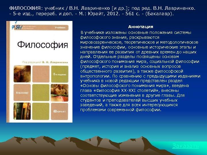 ФИЛОСОФИЯ: учебник / В. Н. Лавриненко [и др. ]; под ред. В. Н. Лавриненко.