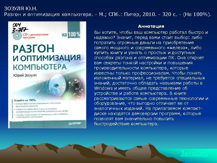 ЗОЗУЛЯ Ю. Н. Разгон и оптимизация компьютера. - М. ; СПб. : Питер, 2010.