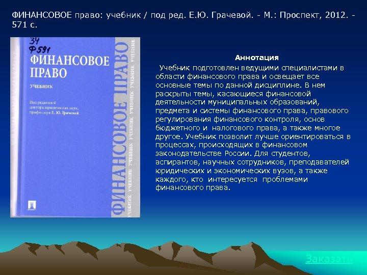 ФИНАНСОВОЕ право: учебник / под ред. Е. Ю. Грачевой. - М. : Проспект, 2012.
