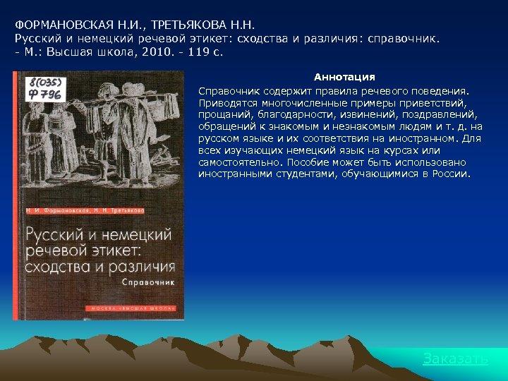 ФОРМАНОВСКАЯ Н. И. , ТРЕТЬЯКОВА Н. Н. Русский и немецкий речевой этикет: сходства и