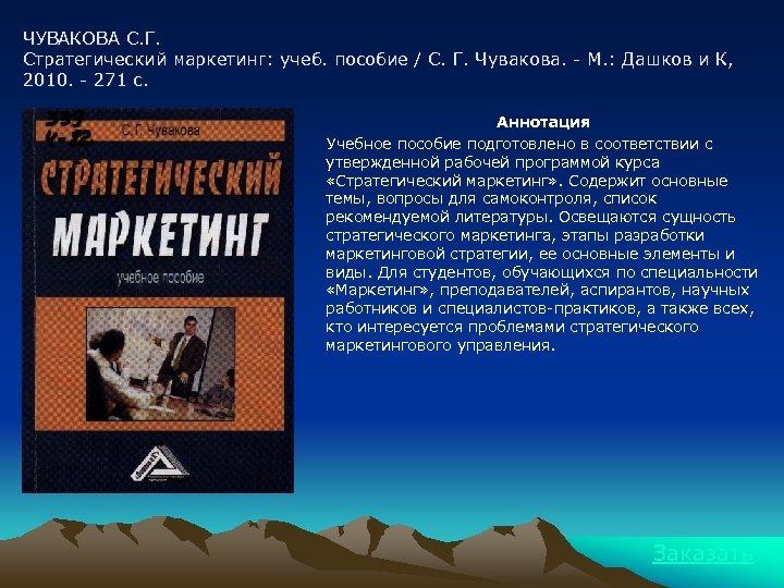 ЧУВАКОВА С. Г. Стратегический маркетинг: учеб. пособие / С. Г. Чувакова. - М. :