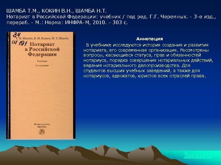 ШАМБА Т. М. , КОКИН В. Н. , ШАМБА Н. Т. Нотариат в Российской