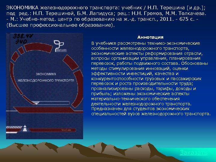 ЭКОНОМИКА железнодорожного транспорта: учебник / Н. П. Терешина [и др. ]; под ред. :