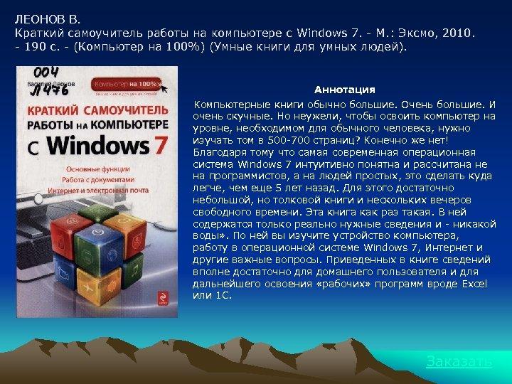 ЛЕОНОВ В. Краткий самоучитель работы на компьютере с Windows 7. - М. : Эксмо,