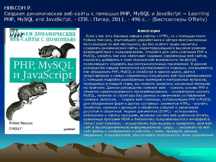 НИКСОН Р. Создаем динамические веб-сайты с помощью PHP, My. SQL и Java. Script =