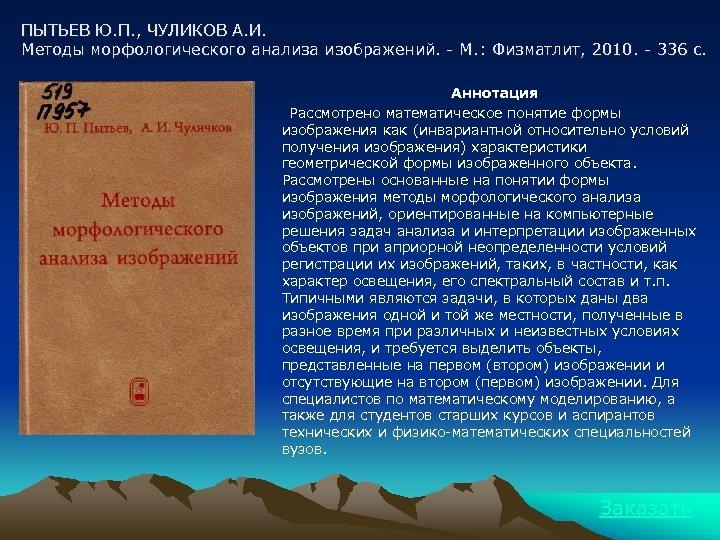 ПЫТЬЕВ Ю. П. , ЧУЛИКОВ А. И. Методы морфологического анализа изображений. - М. :