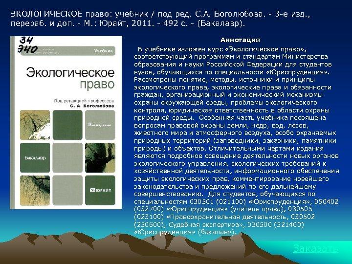 ЭКОЛОГИЧЕСКОЕ право: учебник / под ред. С. А. Боголюбова. - 3 -е изд. ,