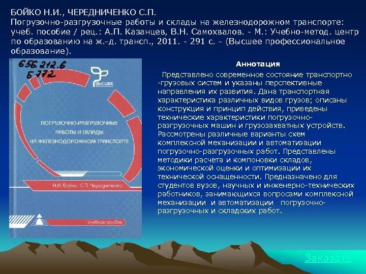 БОЙКО Н. И. , ЧЕРЕДНИЧЕНКО С. П. Погрузочно-разгрузочные работы и склады на железнодорожном транспорте: