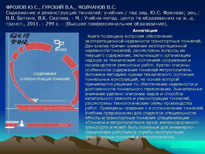ФРОЛОВ Ю. С. , ГУРСКИЙ В. А. , МОЛЧАНОВ В. С. Содержание и реконструкция