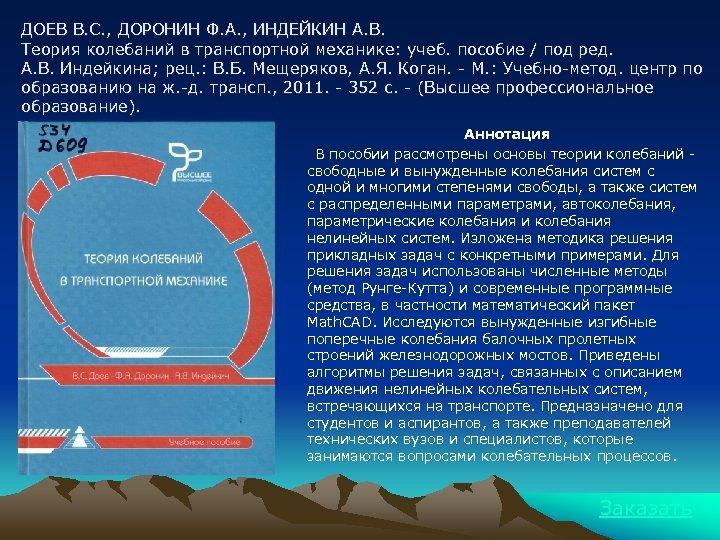 ДОЕВ В. С. , ДОРОНИН Ф. А. , ИНДЕЙКИН А. В. Теория колебаний в