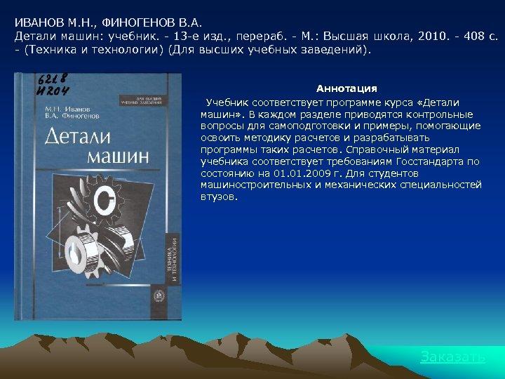 ИВАНОВ М. Н. , ФИНОГЕНОВ В. А. Детали машин: учебник. - 13 -е изд.