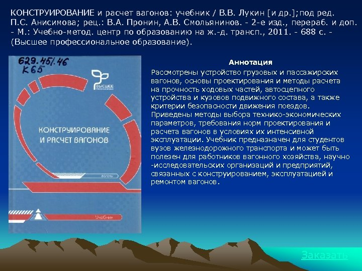 КОНСТРУИРОВАНИЕ и расчет вагонов: учебник / В. В. Лукин [и др. ]; под ред.