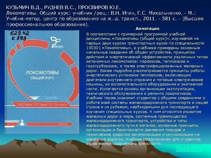 КУЗЬМИЧ В. Д. , РУДНЕВ В. С. , ПРОСВИРОВ Ю. Е. Локомотивы. Общий курс:
