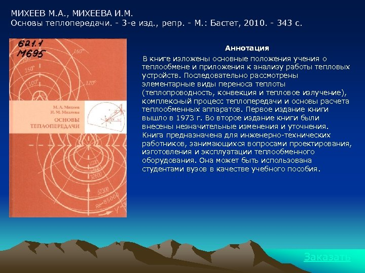 МИХЕЕВ М. А. , МИХЕЕВА И. М. Основы теплопередачи. - 3 -е изд. ,