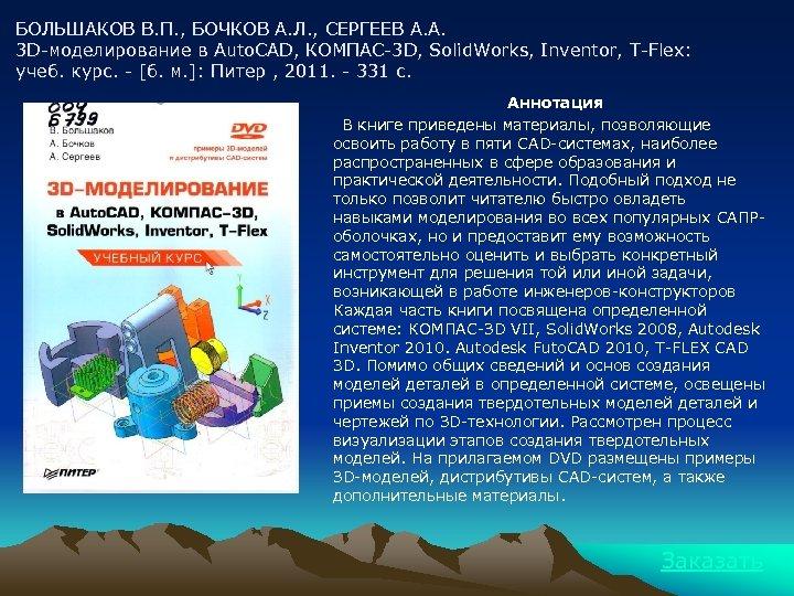 БОЛЬШАКОВ В. П. , БОЧКОВ А. Л. , СЕРГЕЕВ А. А. 3 D-моделирование в