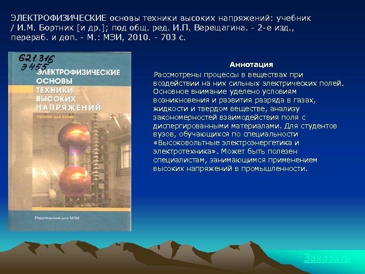 ЭЛЕКТРОФИЗИЧЕСКИЕ основы техники высоких напряжений: учебник / И. М. Бортник [и др. ]; под