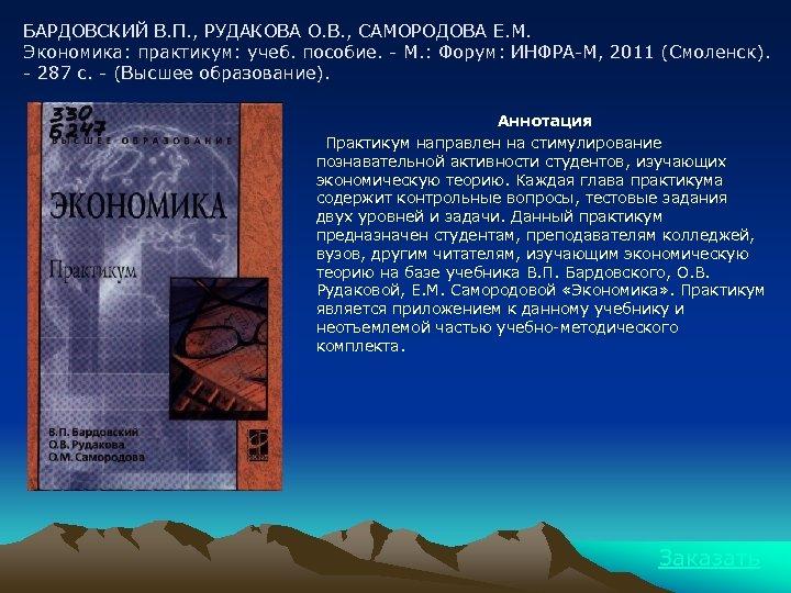 БАРДОВСКИЙ В. П. , РУДАКОВА О. В. , САМОРОДОВА Е. М. Экономика: практикум: учеб.