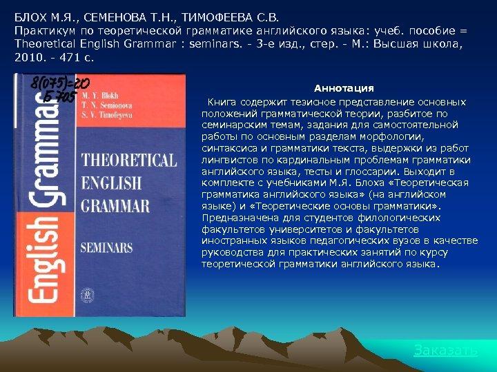 БЛОХ М. Я. , СЕМЕНОВА Т. Н. , ТИМОФЕЕВА С. В. Практикум по теоретической