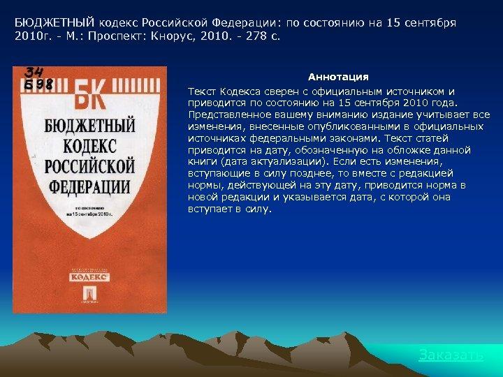 БЮДЖЕТНЫЙ кодекс Российской Федерации: по состоянию на 15 сентября 2010 г. - М. :