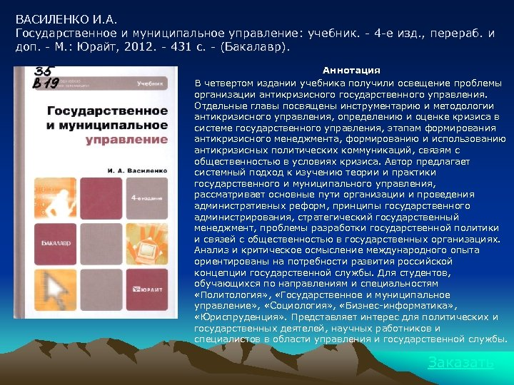 ВАСИЛЕНКО И. А. Государственное и муниципальное управление: учебник. - 4 -е изд. , перераб.
