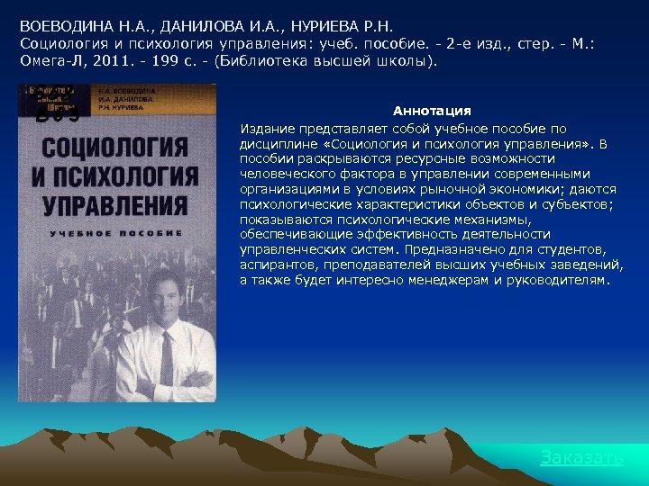 ВОЕВОДИНА Н. А. , ДАНИЛОВА И. А. , НУРИЕВА Р. Н. Социология и психология
