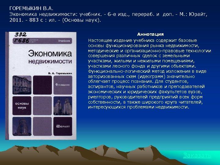 ГОРЕМЫКИН В. А. Экономика недвижимости: учебник. - 6 -е изд. , перераб. и доп.