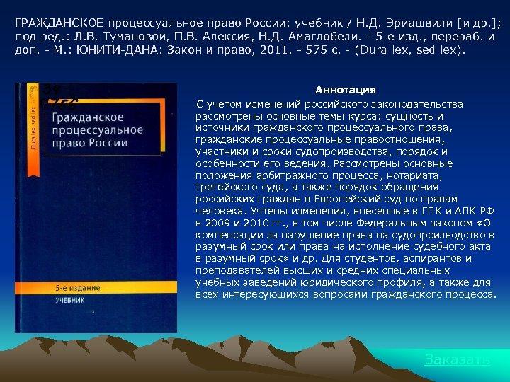 ГРАЖДАНСКОЕ процессуальное право России: учебник / Н. Д. Эриашвили [и др. ]; под ред.