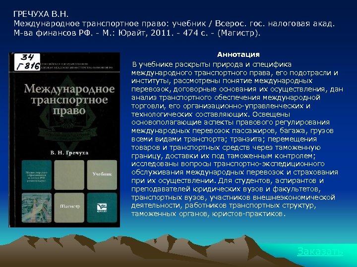 ГРЕЧУХА В. Н. Международное транспортное право: учебник / Всерос. гос. налоговая акад. М-ва финансов