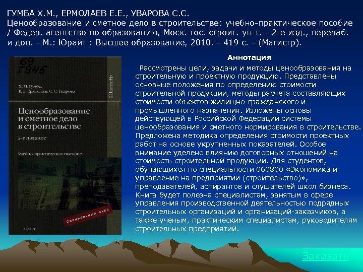 ГУМБА Х. М. , ЕРМОЛАЕВ Е. Е. , УВАРОВА С. С. Ценообразование и сметное