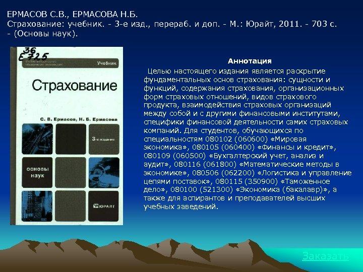 ЕРМАСОВ С. В. , ЕРМАСОВА Н. Б. Страхование: учебник. - 3 -е изд. ,