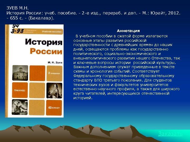 ЗУЕВ М. Н. История России: учеб. пособие. - 2 -е изд. , перераб. и
