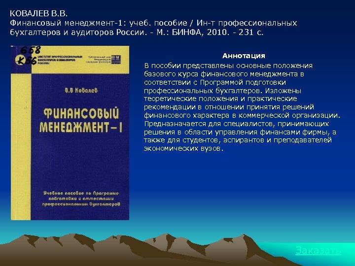 КОВАЛЕВ В. В. Финансовый менеджмент-1: учеб. пособие / Ин-т профессиональных бухгалтеров и аудиторов России.
