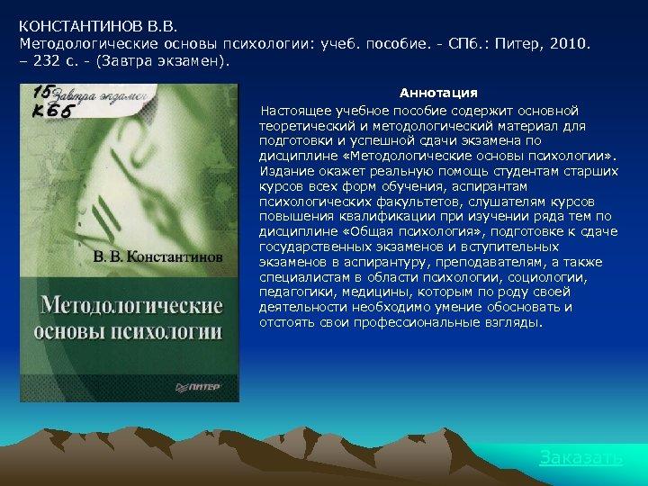 КОНСТАНТИНОВ В. В. Методологические основы психологии: учеб. пособие. - СПб. : Питер, 2010. –