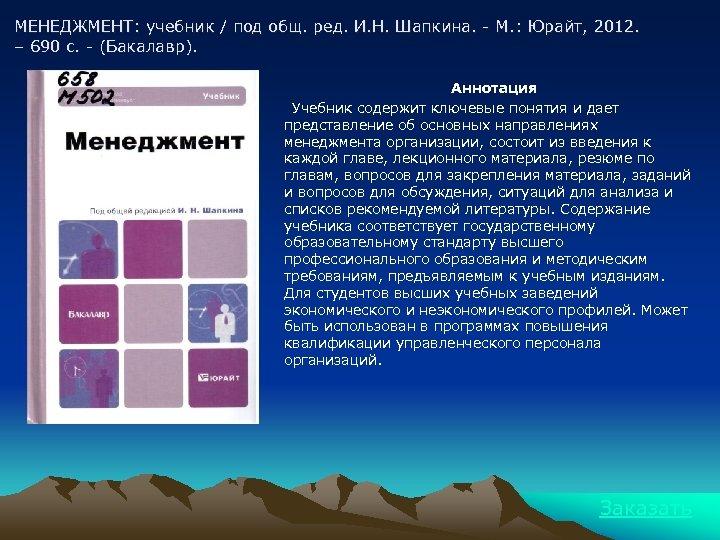 МЕНЕДЖМЕНТ: учебник / под общ. ред. И. Н. Шапкина. - М. : Юрайт, 2012.