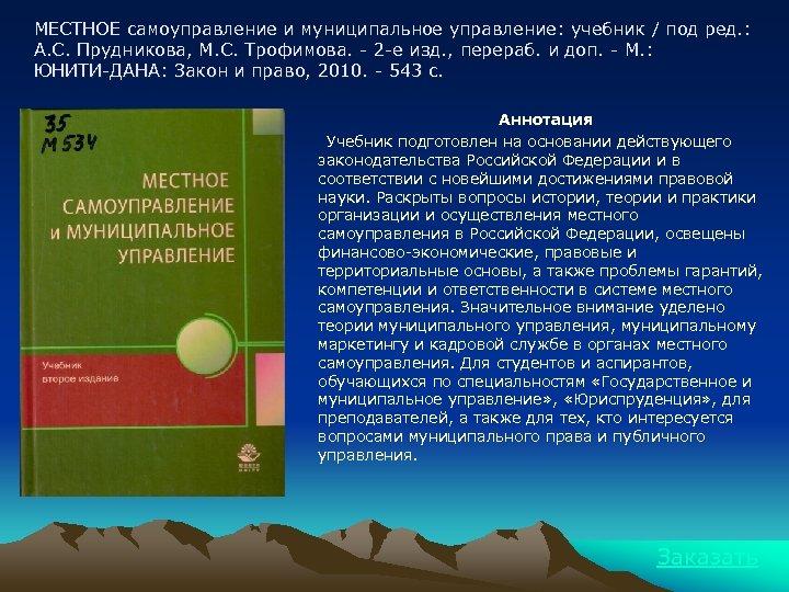 МЕСТНОЕ самоуправление и муниципальное управление: учебник / под ред. : А. С. Прудникова, М.