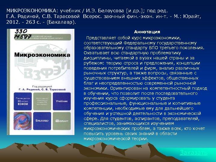 МИКРОЭКОНОМИКА: учебник / И. Э. Белоусова [и др. ]; под ред. Г. А. Родиной,