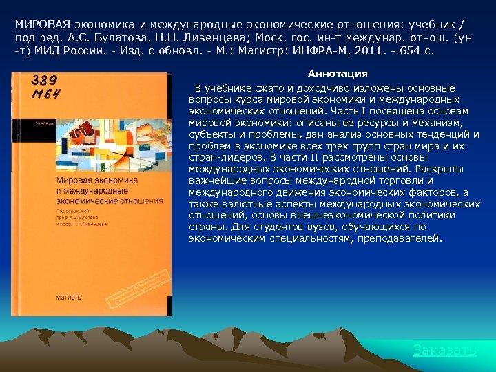 МИРОВАЯ экономика и международные экономические отношения: учебник / под ред. А. С. Булатова, Н.