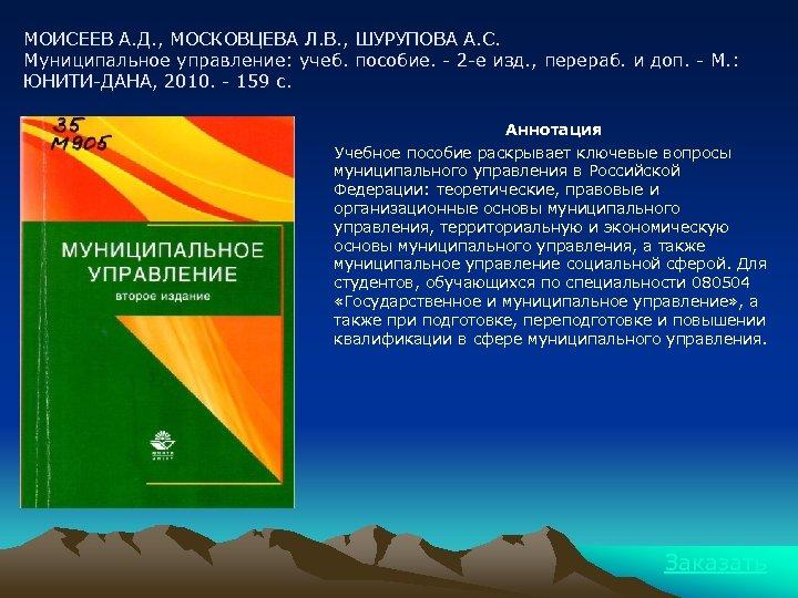 МОИСЕЕВ А. Д. , МОСКОВЦЕВА Л. В. , ШУРУПОВА А. С. Муниципальное управление: учеб.