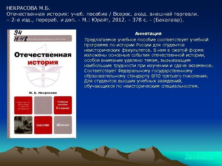 НЕКРАСОВА М. Б. Отечественная история: учеб. пособие / Всерос. акад. внешней торговли. – 2
