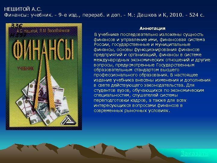 НЕШИТОЙ А. С. Финансы: учебник. - 9 -е изд. , перераб. и доп. -