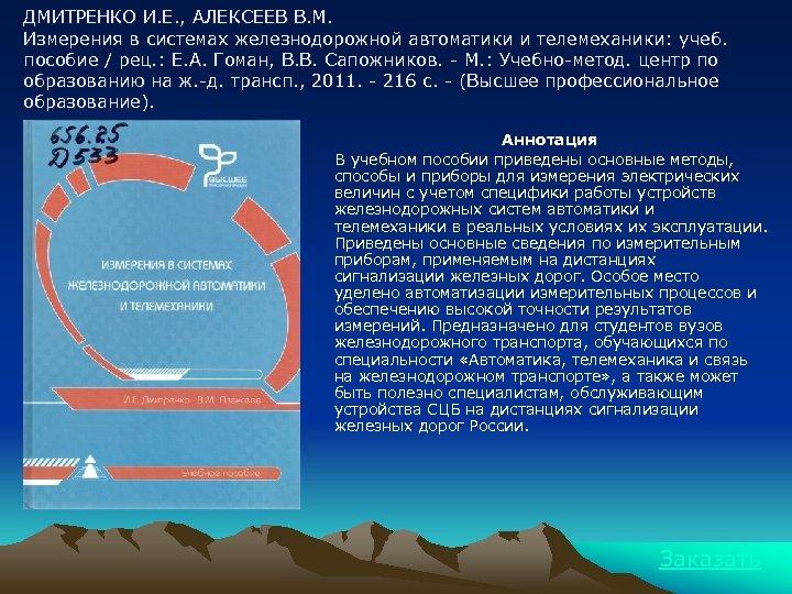 ДМИТРЕНКО И. Е. , АЛЕКСЕЕВ В. М. Измерения в системах железнодорожной автоматики и телемеханики: