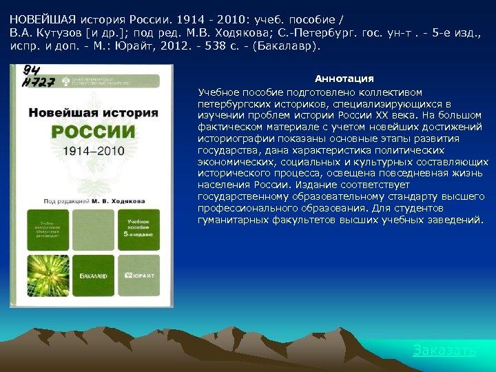 НОВЕЙШАЯ история России. 1914 - 2010: учеб. пособие / В. А. Кутузов [и др.