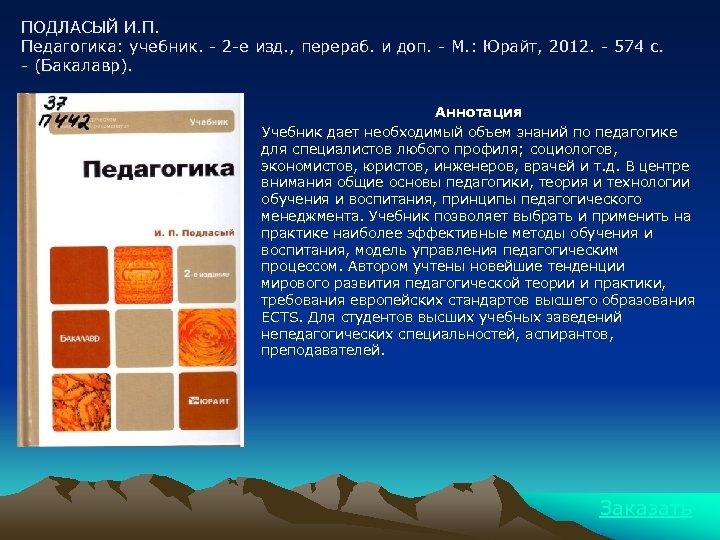 ПОДЛАСЫЙ И. П. Педагогика: учебник. - 2 -е изд. , перераб. и доп. -