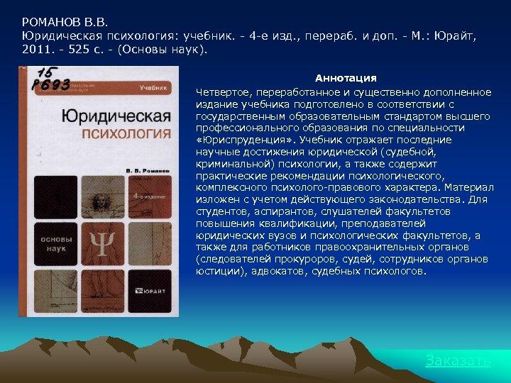 РОМАНОВ В. В. Юридическая психология: учебник. - 4 -е изд. , перераб. и доп.