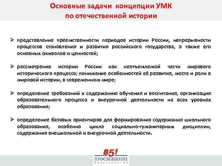 Основные задачи концепции УМК по отечественной истории Ø представление преемственности периодов истории России, непрерывности
