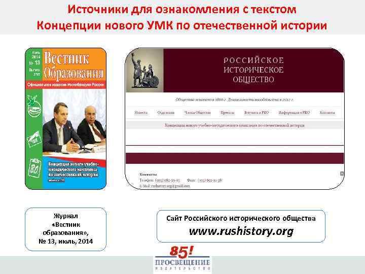 Источники для ознакомления с текстом Концепции нового УМК по отечественной истории Журнал «Вестник образования»