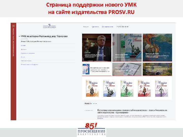Страница поддержки нового УМК на сайте издательства PROSV. RU