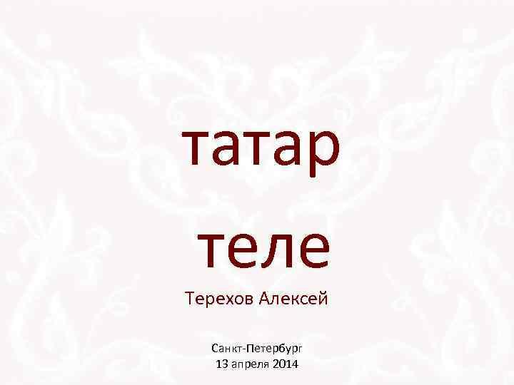 татар теле Терехов Алексей Санкт-Петербург 13 апреля 2014